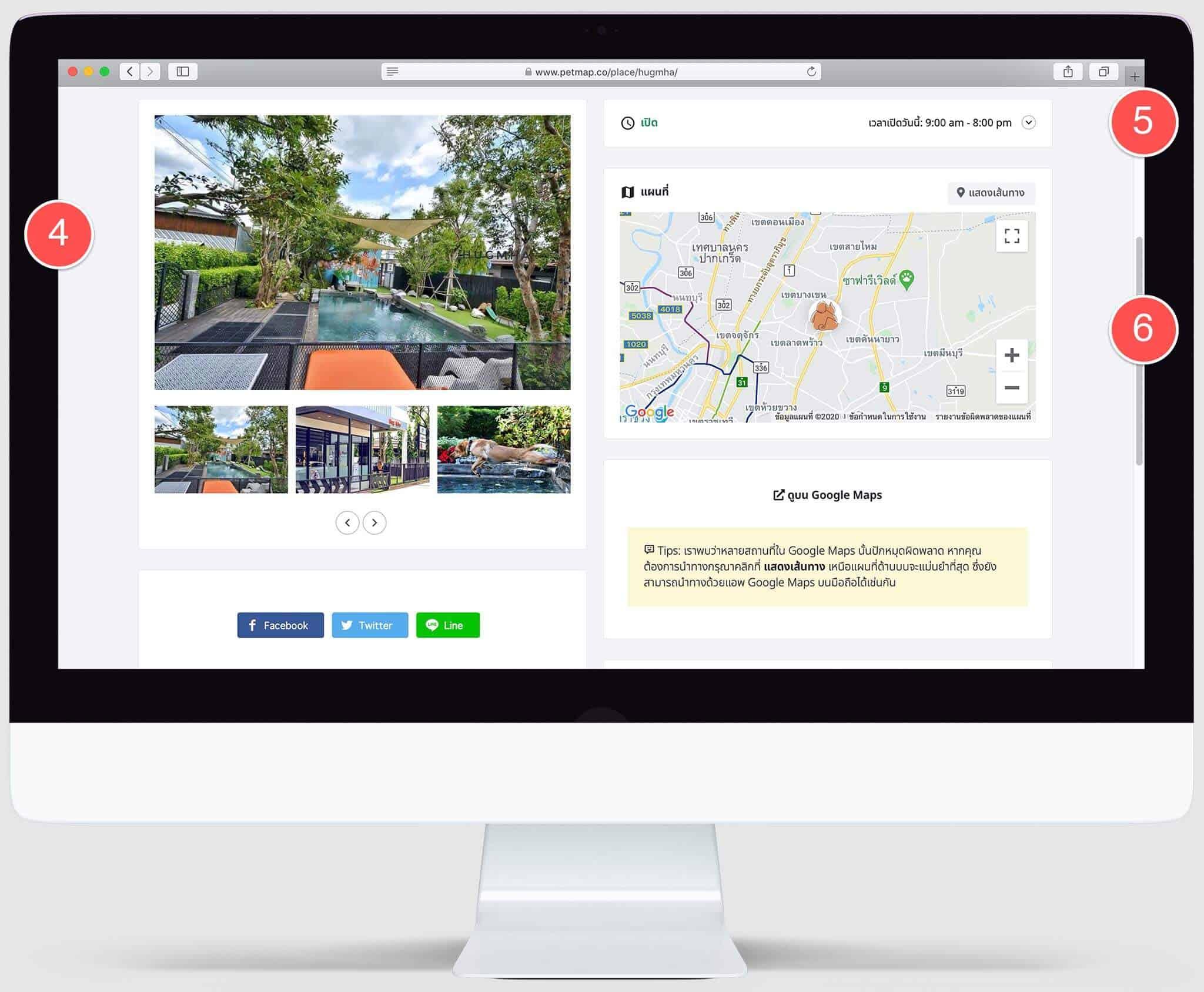 ธุรกิจสัตว์เลี้ยงอัพเกรดฟรีกับ petmap 5